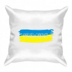 Подушка Прапор України - Moda Print