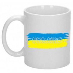 Кружка Флаг Украины - Moda Print