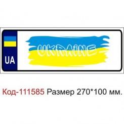 Номер на детскую коляску табличка с именем Флаг Украины