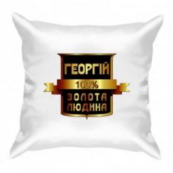 Подушка Георгій золота людина - Moda Print