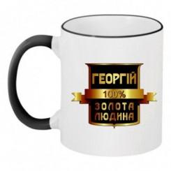 Чашка двокольорова Георгій золота людина - Moda Print