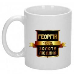 Чашка Георгій золота людина - Moda Print