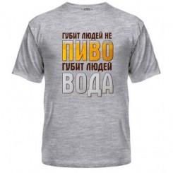 Мужская футболка Губит людей не пиво - Moda Print
