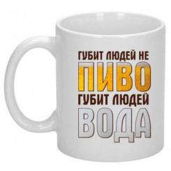 Кружка Губит людей не пиво - Moda Print
