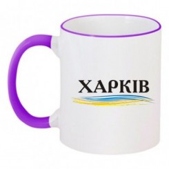 Чашка двухцветная Харьков