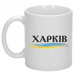 Чашка Харків - Moda Print