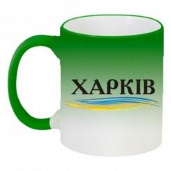 Кружка-хамелеон Харків - Moda Print