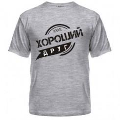 Мужская футболка Хороший друг - Moda Print