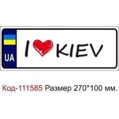 Номер на детскую коляску табличка с именем i love kiev - Moda Print