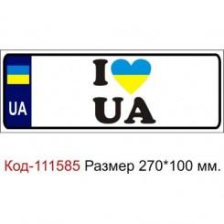 Номер на детскую коляску табличка с именем I LOVE UA - Moda Print