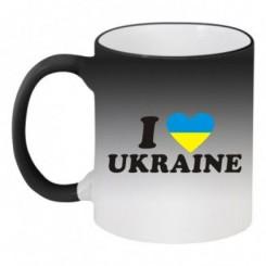Кружка-хамелеон I LOVE UKRAINE 2 - Moda Print