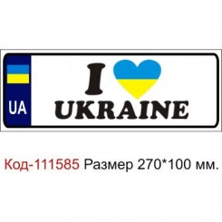 Номер на дитячу коляску табличка з ім'ям I LOVE UKRAINE 2 - Moda Print