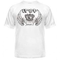 Мужская футболка Игорь ангел