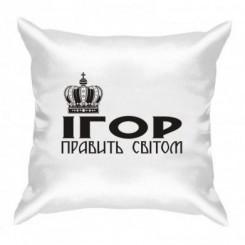 Подушка Игорь правит миром