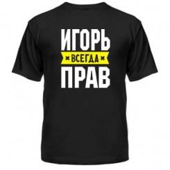 Мужская футболка Игорь всегда прав - Moda Print