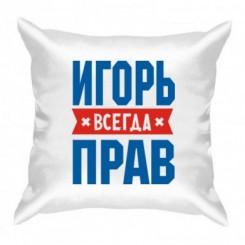 Подушка Игорь всегда прав - Moda Print