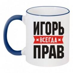 Чашка двухцветная Игорь всегда прав - Moda Print