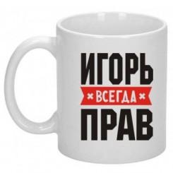 Кружка Игорь всегда прав - Moda Print