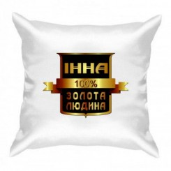 Подушка Инна золотой человек - Moda Print