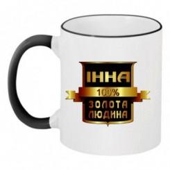 Чашка двухцветная Инна золотой человек