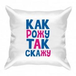 Подушка Как рожу так и скажу - Moda Print