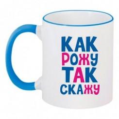 Чашка двухцветная Как рожу так и скажу - Moda Print