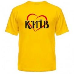Футболка чоловіча Київ моє улюблене Місто - Moda Print