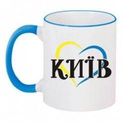 Чашка двокольорова Київ моє улюблене Місто - Moda Print
