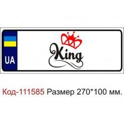 Номер на детскую коляску табличка с именем King