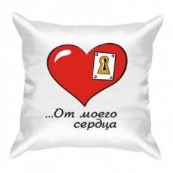 Подушка Ключик от моего сердца - Moda Print
