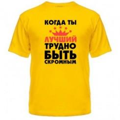 Мужская футболка Когда ты лучший.... - Moda Print