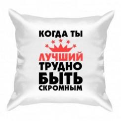 Подушка Когда ты лучший....