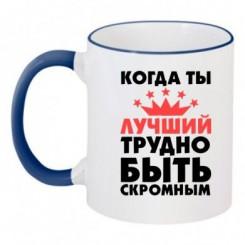 Чашка двухцветная Когда ты лучший....