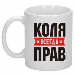 Чашка Коля завжди правий