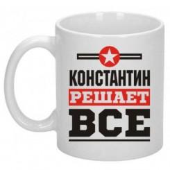 Чашка Костянтин вирішує все