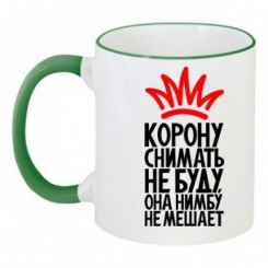 Чашка двухцветная Корона нимбу не мешает