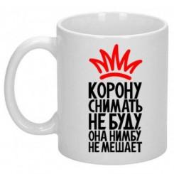 Чашка Корона німбу не заважає - Moda Print