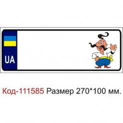 Номер на детскую коляску табличка с именем Козак - Moda Print