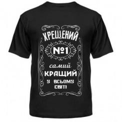 Мужская футболка Крестный №1