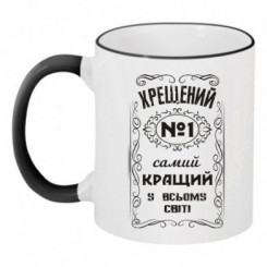 Чашка двухцветная Крестный №1