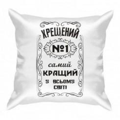 Подушка Крестный №1 - Moda Print