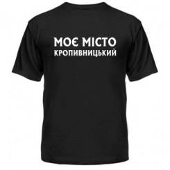 Футболка чоловіча Кропивницький мій Місто - Moda Print