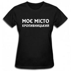 Футболка жіноча Кропивницький мій Місто - Moda Print