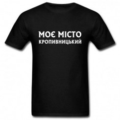 Футболка дитяча Кропивницький мій Місто - Moda Print
