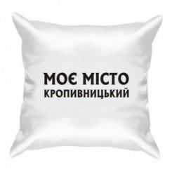 Подушка Кропивницький мій Місто - Moda Print