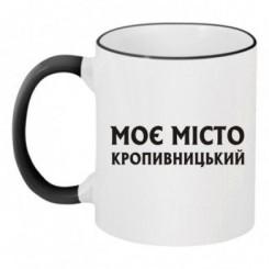 Чашка двокольорова Кропивницький мій Місто - Moda Print