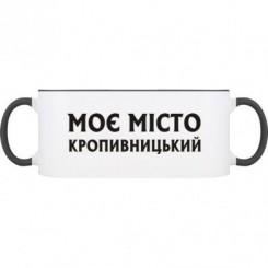 Кружка двокольорова Кропивницький мій Місто - Moda Print