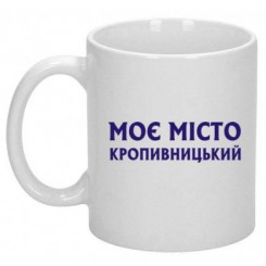 Чашка Кропивницький мій Місто - Moda Print