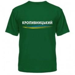 Футболка чоловіча Кропивницький - Moda Print