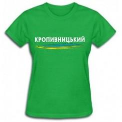 Футболка жіноча Кропивницький - Moda Print